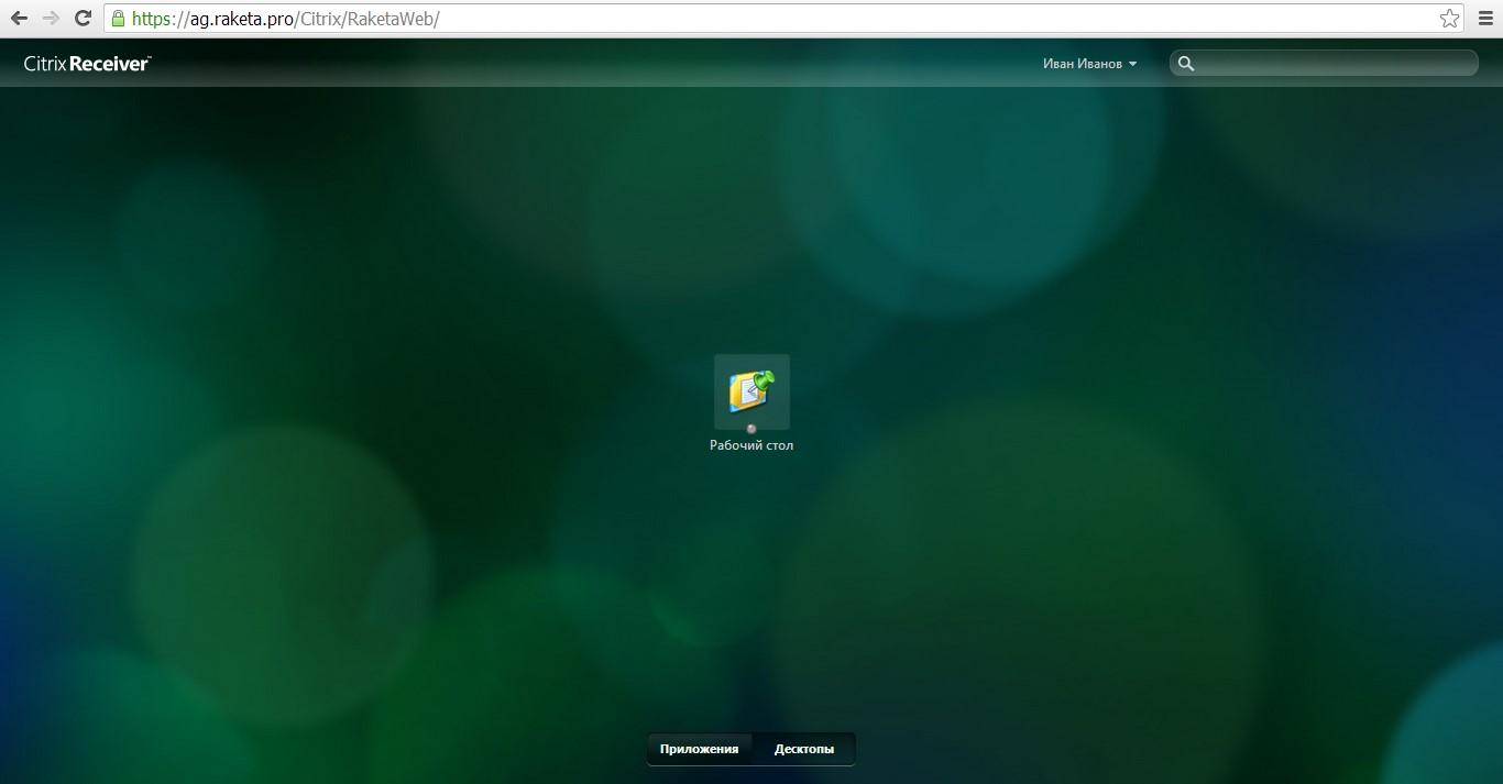 Доступ к ярлыкам через браузер