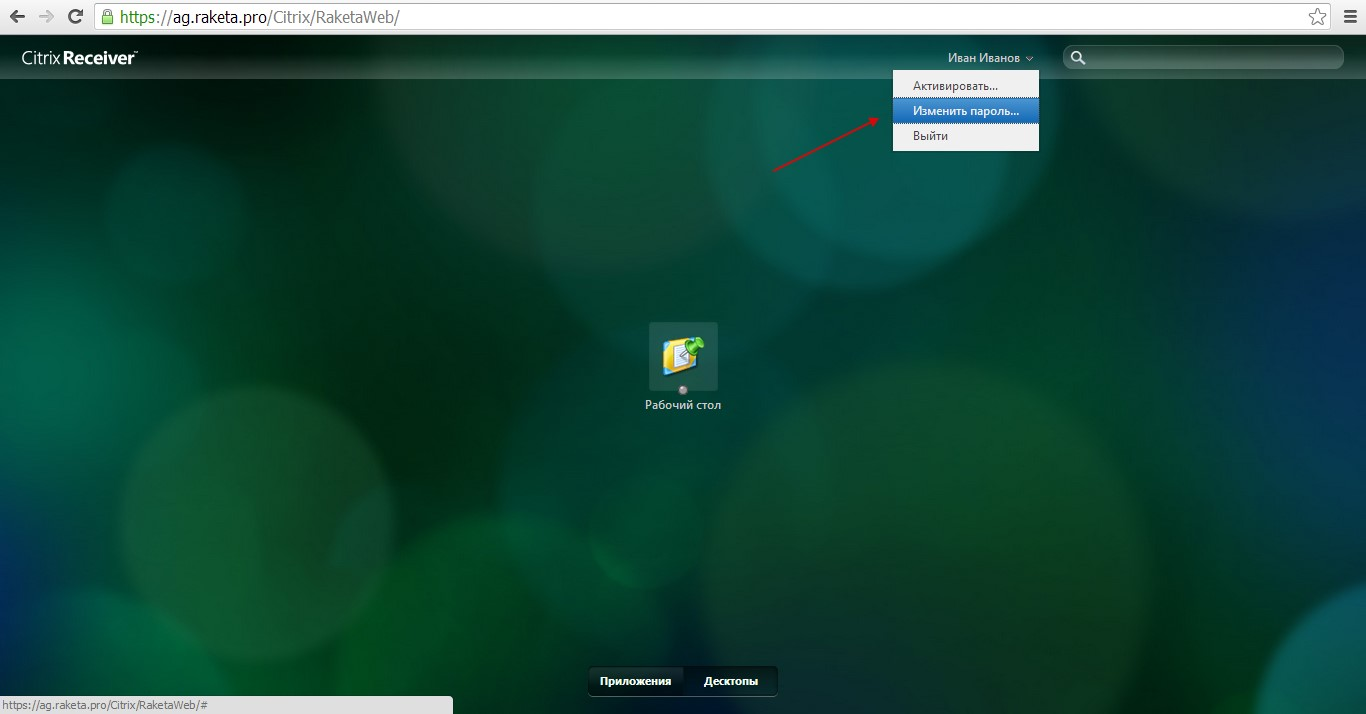 Смена пароля в веб-интерфейсе
